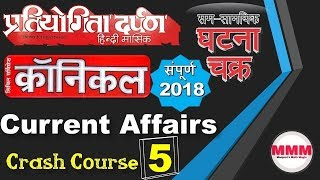 Current Affairs 2018 100MCQ | Crash Course - 5, Pratiyogita Darpan, Ghatna Chakra, Chronicle