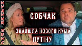 Фото Андрей Богдан: Собчак - президент! Коломойский готов получить кредит Украине от Кремля.