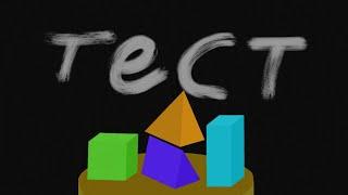 тест пака! кубики и треугольники! Рисуем мультфильмы
