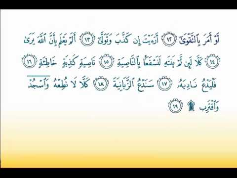 Surat Al-Alaq  96  سورة العلق- Children Memorise - kids Learning quran