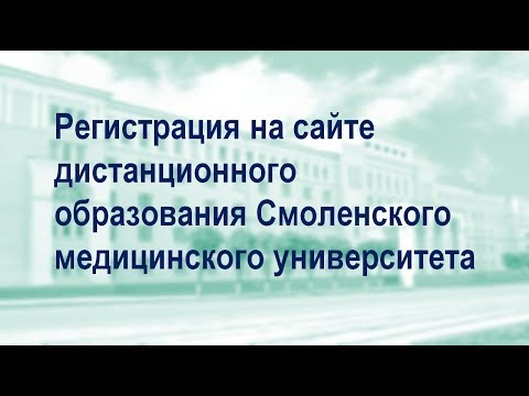 Регистрация на сайте дистанционного образования Смоленского медицинского университета