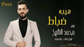 هيبه من نمشي ضباط تخريج العسكريه كامله الفنان محمد الشيخ