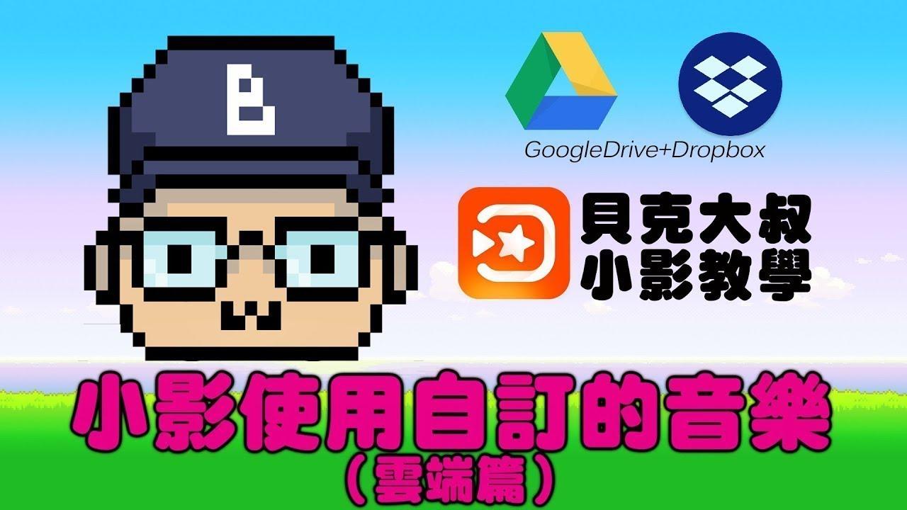 小影使用雲端音樂(Google Drive&Dropbox)教學 #小影教學 #貝克大叔 - YouTube