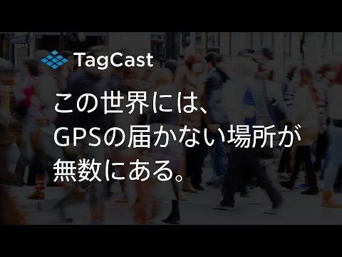 GPSの届かないところでも使える!位置情報サービス『TAGCAST』