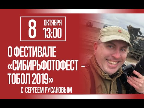 """О фестивале """"Сибирьфотофест - Тобол 2019"""" - с Сергеем Русановым"""
