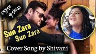 sunjara sunjara new song pream Kumar odia