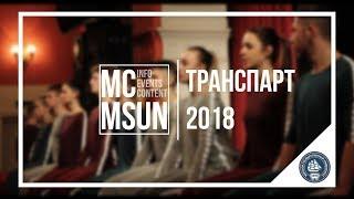 ТранспАрт-2018 // MC MSUN