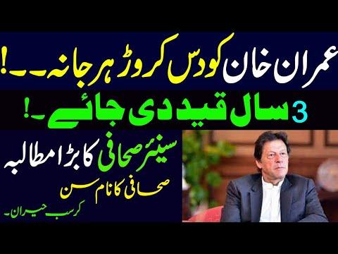 Senior Journalist Demands Arrest of Imran khan , But Why ?