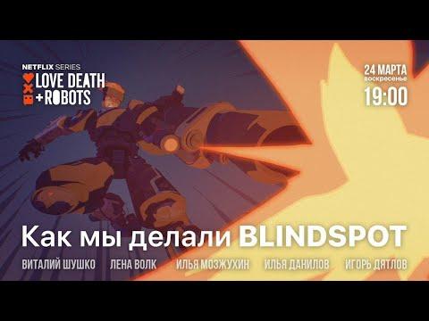 Запись стрима с командой эпизода для Love Death And Robots