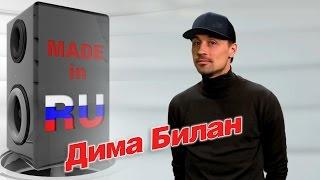 Дима Билан в гостях у #MADEINRU / EUROPA PLUS TV