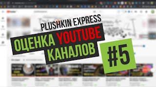 БЕСПЛАТНАЯ ОЦЕНКА Ютуб Каналов [ @PlushkinExpress ] Продвижение YouTube 2020 | Все Понятно