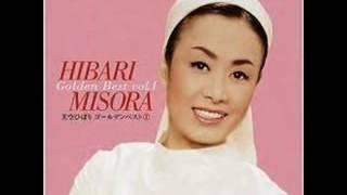 HIBARI MISORA cucurrucucu paloma en japones