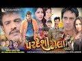 Pardesi Dhola | New Gujarati Movie | Rakesh Barot | Sonam Parmar | Leena Jumani |  Maruti Enterprise