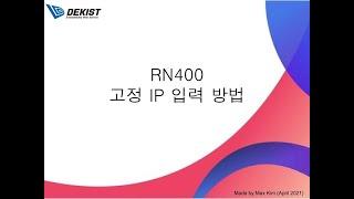[라디오노드-MAX] RN400 고정IP 입력 방법