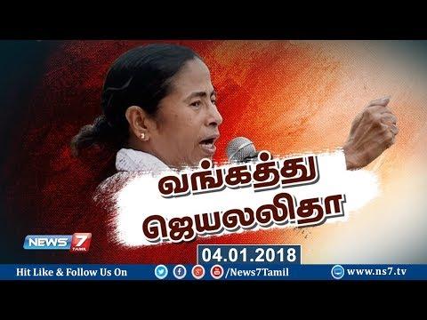 வங்கத்து ஜெயலலிதா | Bengal Jayalalithaa | News 7 Tamil