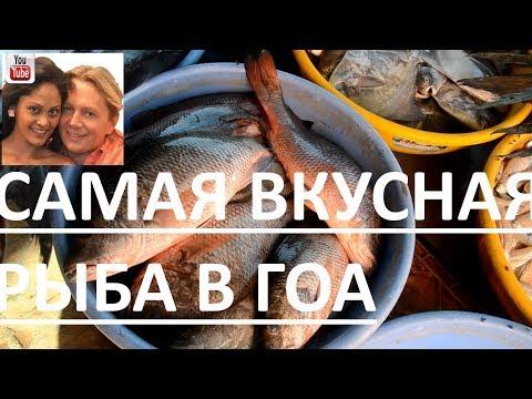 Самая вкусная рыба в Гоа