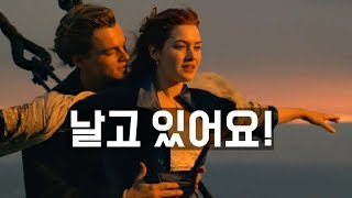 [명장면 다시 보기] 영화 타이타닉 - I'm flying! (한영 자막)