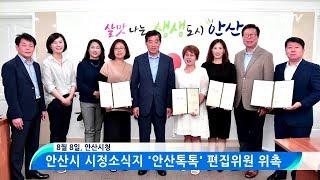 [뉴스&피플] 안산시 시정소식지 '안산톡톡' 편집위원 위촉