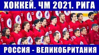 Хоккей ЧМ 2021 Чемпионат мира по хоккею Группа А Россия Великобритания