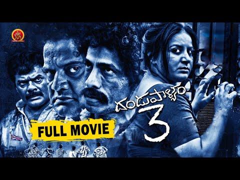 Dandupalyam 3 Telugu Full Movie || 2019 Telugu Full Movies || Pooja Gandhi, Ravi Shankar