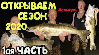 1 ЧАСТЬ Подводная Охота Начало сезона 2020 Аслыкуль Судак