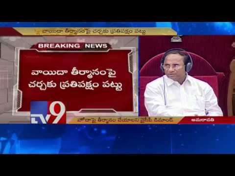 YCP leaders chant AP Special Status slogans in Assembly - TV9