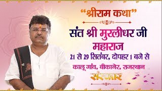 Live - Shri Ram Katha By Murlidhar Ji – 23 September   Bikaner   Day 3