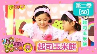 【起司玉米餅】料理甜甜圈_S2 第50集 大小姐 香蕉哥哥 DIY 手作 食譜 兒童節目