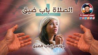 الصلاة باب ضيق - مؤتمر الباب الضيق - أبونا داود لمعي