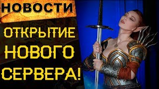 🔥Новости онлайн игр: WoW Classic, Project Resistance, Remnant: From the Ashes и другие