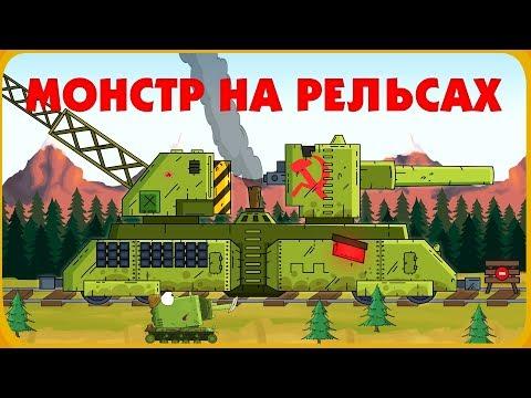 Незнакомец - Монстр на рельсах Мультики про танки