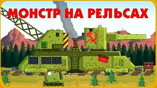 Stranger - Monster on rails Cartoons about tanks