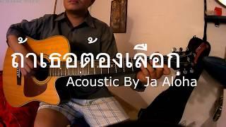 ถ้าเธอต้องเลือก - ILLSLICK (Karaoke By Ja Aloha)