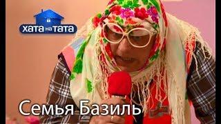 Семья Базиль. Хата на тата. Сезон 6. Выпуск 10 от 13.11.2017