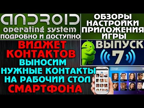 Андроид : Выносим контакты на рабочий стол смартфона