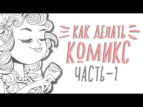 Как рисовать комиксы в саи