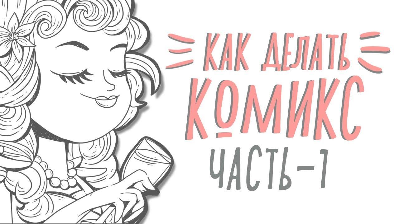 Как нарисовать комикс или зин? Мой опыт создания комикса.(Часть 1)