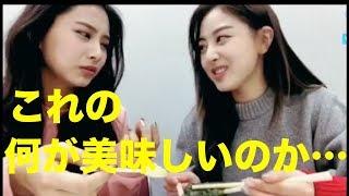 【TWICE】ジヒョが卵かけご飯を作ります!ツウィは美味しくない…?