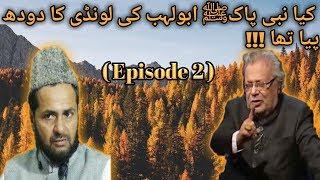 || Allama Talib Johri || And || Jarjees Ansari || About (Nabi Pak) Episode 2 ||