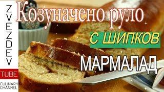 Козуначено руло с шипков мармалад. Още една идея за Великден! || Рецепти от България ||