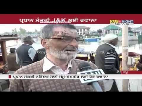 PM Narendra Modi visits to Jammu & Kashmir