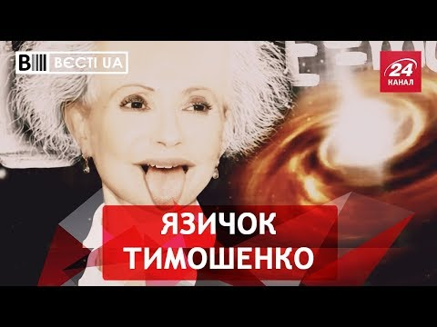 Тимошенко і теорія Ейнштейна, Вєсті.UA. Жир, 21 липня 2018