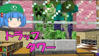 これでいいのか?マインクラフト㉟~ご自宅にトラップタワーはいかが?【Minecraft ゆっくり実況プレイ】 thumbnail