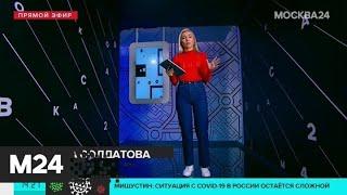 Москва 24 рассказала, как в мире борются с коронавирусом - Москва 24
