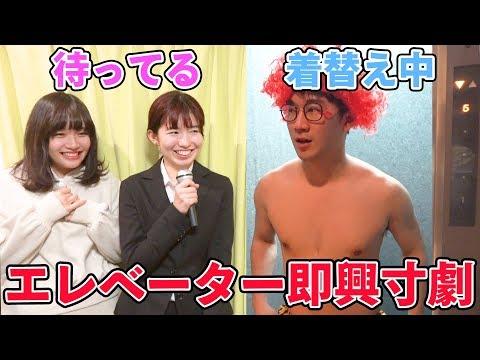 【寸劇】エレベーターの中で生着替え!即興で〇〇ごっこしてみた!