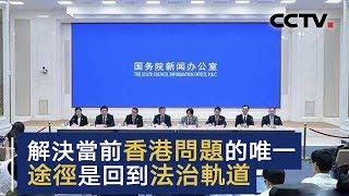 专家:解决当前香港问题的唯一途径是回到法治轨道 | CCTV中文国际