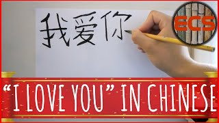 "How To Write ""I Love You"" In Chinese - 我爱你 (Wǒ ài nǐ)"