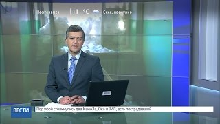 Вести-24. Башкортостан 03.03.17 22:00