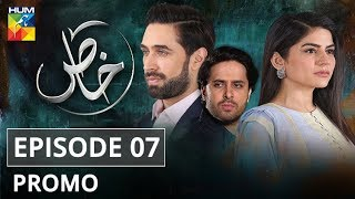 Khaas Episode #07 Promo HUM TV Drama