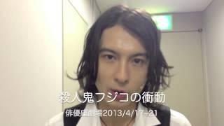 2013年3月31日 ナカタあぶな絵あぶり声 藤田玲 終演後 収録.